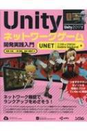 西森丈俊/Unityネットワークゲーム開発実践入門 Unet / ニフティクラウド Mobile Back