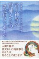"""富士神界の龍神からの緊急初メッセージ 龍に頼まれた""""アマノコトネ""""が取り継ぐ"""