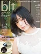 blt graph.(ビー・エル・ティ-グラフ)vol.20 東京ニュースMOOK