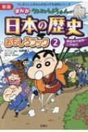 クレヨンしんちゃんのなんでも百科シリーズ 新版 日本の歴史おもしろブック2