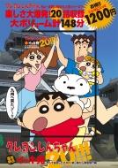 TVシリーズ クレヨンしんちゃん 嵐を呼ぶ イッキ見20!!! やって来ました九州へ!楽し騒がし家族旅行編