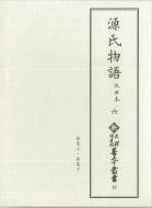 源氏物語 池田本 6 新天理図書館善本叢書