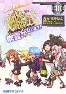 艦隊これくしょん -艦これ-4コマコミック 吹雪、がんばります! 10 ファミ通クリアコミックス