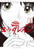 ロッタレイン 1 ビッグコミックススペシャル