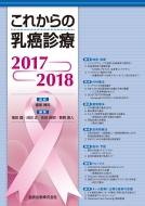 これからの乳癌診療 2017-2018