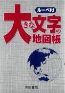 大きな文字の地図帳 8版