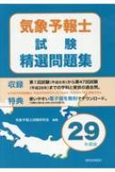 気象予報士試験精選問題集 平成29年度版