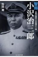 智将小沢治三郎 沈黙の提督その戦術と人格 光人社NF文庫