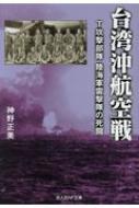 台湾沖航空戦 T攻撃部隊 陸海軍雷撃隊の死闘 光人社NF文庫