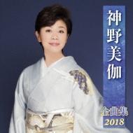 神野美伽 全曲集 2018