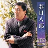 オリジナル音源による 春日八郎 全曲集 2018