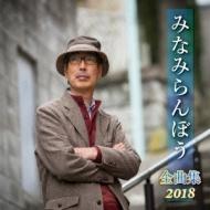 みなみらんぼう 全曲集 2018