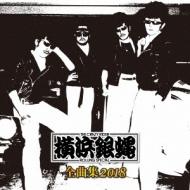 T.C.R.横浜銀蝿R.S.全曲集 2018