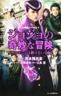 映画ノベライズ ジョジョの奇妙な冒険 ダイヤモンドは砕けない 第一章 JUMP j BOOKS