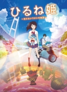 「ひるね姫 〜知らないワタシの物語〜」DVDスタンダード・エディション