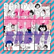 BABY! 【初回生産限定盤】(+DVD)