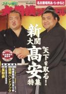NHK大相撲ジャーナル 2017年 8月号