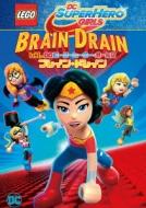 レゴ DCスーパーヒーロー・ガールズ:ブレイン・ドレイン