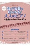 やさしいピアノ・ソロ 知ってる曲ではじめる!大人のピアノ -名曲レパートリー50-