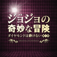 映画「ジョジョの奇妙な冒険 ダイヤモンドは砕けない 第一章」オリジナル・サウンドトラック