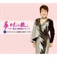 [tsuitou Ban]yume Watashi No Tabi-Peggy Hayama Aishouka No Subete 1 Original Hit.Jojouka Hen+tsuitou