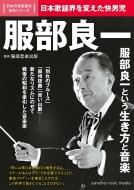 服部良一 日本の歌謡曲を変えた快男児 日本の音楽家を知るシリーズ
