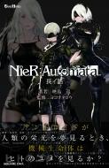 小説NieR:Automata 長イ話 ゲームノベルズ