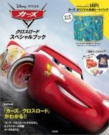 Disney・PIXAR カーズ クロスロード スペシャルブック