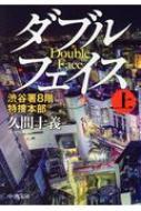 ダブルフェイス 渋谷署8階特捜本部 上 中公文庫