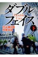 ダブルフェイス 渋谷署8階特捜本部 下 中公文庫