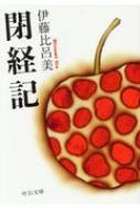 閉経記 中公文庫