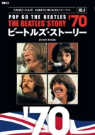 ビートルズ・ストーリー Vol.9 '70 Cdジャーナルムック