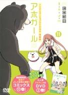 アホガール 11 テレビアニメ4話分収録DVD付き特装版 講談社キャラクターズライツ