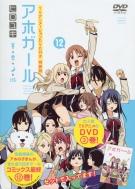 アホガール 12 テレビアニメ4話分収録DVD付き特装版 講談社キャラクターズライツ