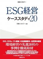 ESG経営 ケーススタディ20