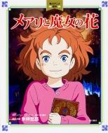メアリと魔女の花 角川アニメ絵本