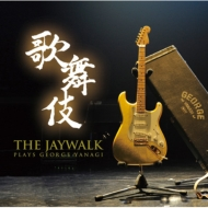 歌舞伎〜THE JAYWALK plays GEORGE YANAGI