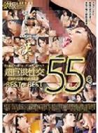 超巨根性交 デカチンに魅せられる女達 BEST OF BEST 55名