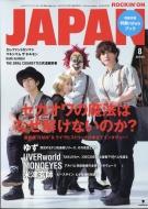 Rockin'on Japan (ロッキング・オン・ジャパン)2017年 8月号