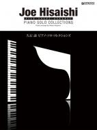 ハイ・グレード・アレンジ 久石 譲/ピアノ・ソロ・コレクションズ