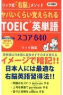 ヤバいくらい覚えられるTOEIC英単語 シコア640 ロング新書