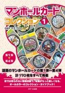マンホールカード コレクション 1第1弾-第4弾