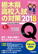 平成30年受験用 栃木県高校入試の対策2018