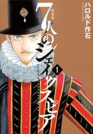 新装版 7人のシェイクスピア 第一部 1 KCデラックス
