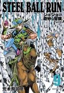 STEEL BALL RUN ジョジョの奇妙な冒険 Part7 9 集英社文庫コミック版