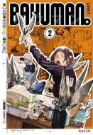 バクマン。 2 集英社文庫コミック版