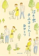 泣き虫チエ子さん 愛情編 集英社文庫