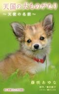 天国の犬ものがたり 天使の名前 小学館ジュニア文庫