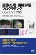 画像処理・機械学習プログラミング Open CV3対応