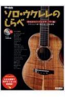 ソロ・ウクレレのしらべ 煌めきのジャズ&ボサ・ノヴァ編 大きな譜面で見やすくなった新装版 CD付